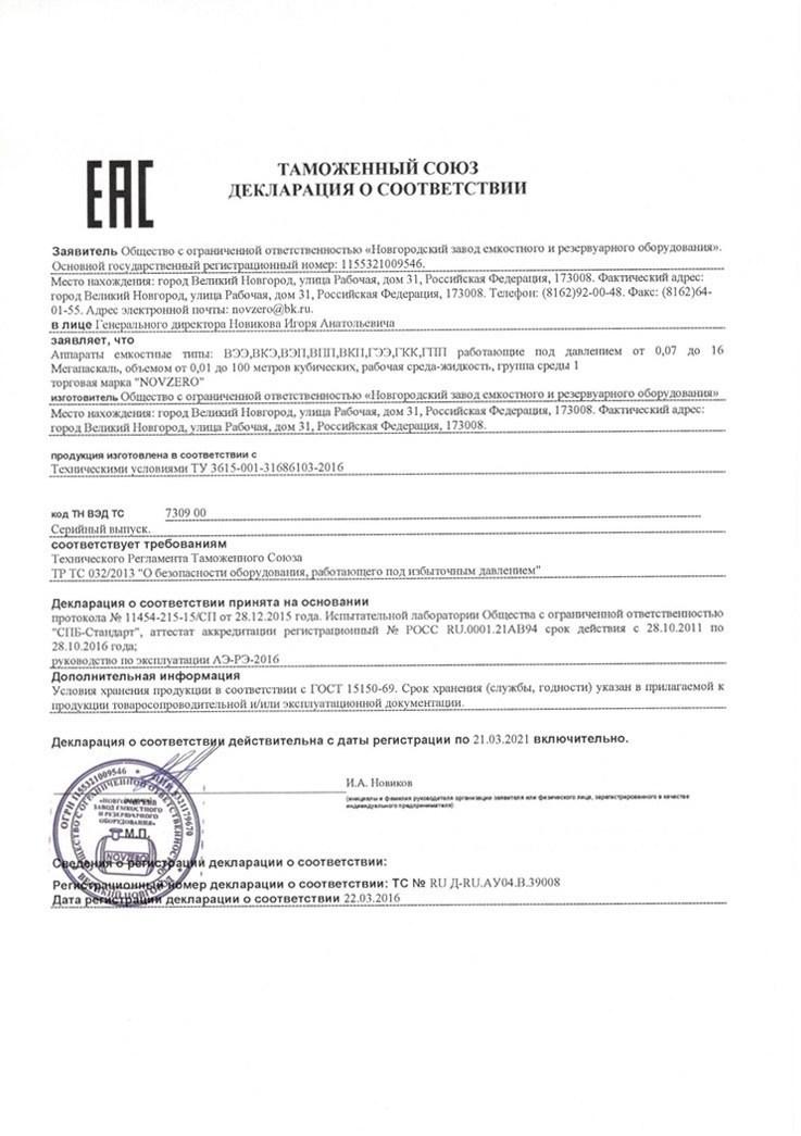"""сертификат ТР ТС 032 """"аппараты под давлением"""""""