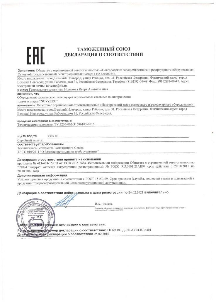 Сертификат ТР ТС 010 Резервуары вертикальные